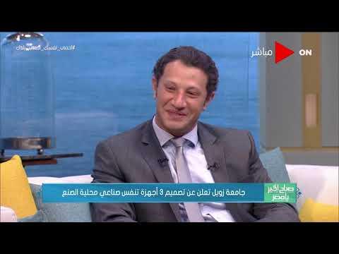 صباح الخير يا مصر- لقاء مع د. عمرو حلمي أستاذ مساعد النانو تكنولوجي بمدينة زويل للعلوم  - نشر قبل 5 ساعة
