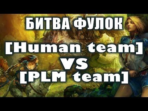 видео: [human team] vs [plm team] Лучший бой 2017! Битва фулок prime world