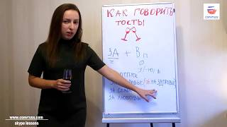 Как говорить тосты по-русски (How to give a toast in Russian)