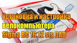 Установка і настройка велокомп'ютера Sigma BC 16.12 sts CAD