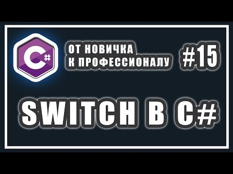 SWITCH C# | ЧТО ЭТО | ПРИМЕР | СИНТАКСИС | ОПЕРАТОР МНОЖЕСТВЕННОГО ВЫБОРА | C# 15