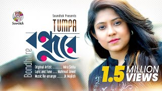 Bondhu Re | Cover by Tumpa | Official Music Video | Soundtek