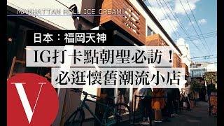日本福岡懷舊潮流小店,正統握壽司冰淇淋專賣店|Vogue Taiwan