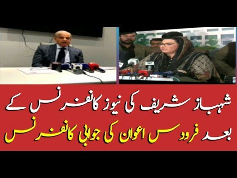 Firdous Awan responds to Shehbaz's presser