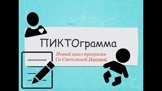 "ПИКТОграмма:""Над пропастью во ЛЖИ"""