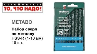 Набор сверл по металлу HSS-R Metabo (1-10мм) 10шт - купить сверло по металлу, сверла по металлу(Строймаркет