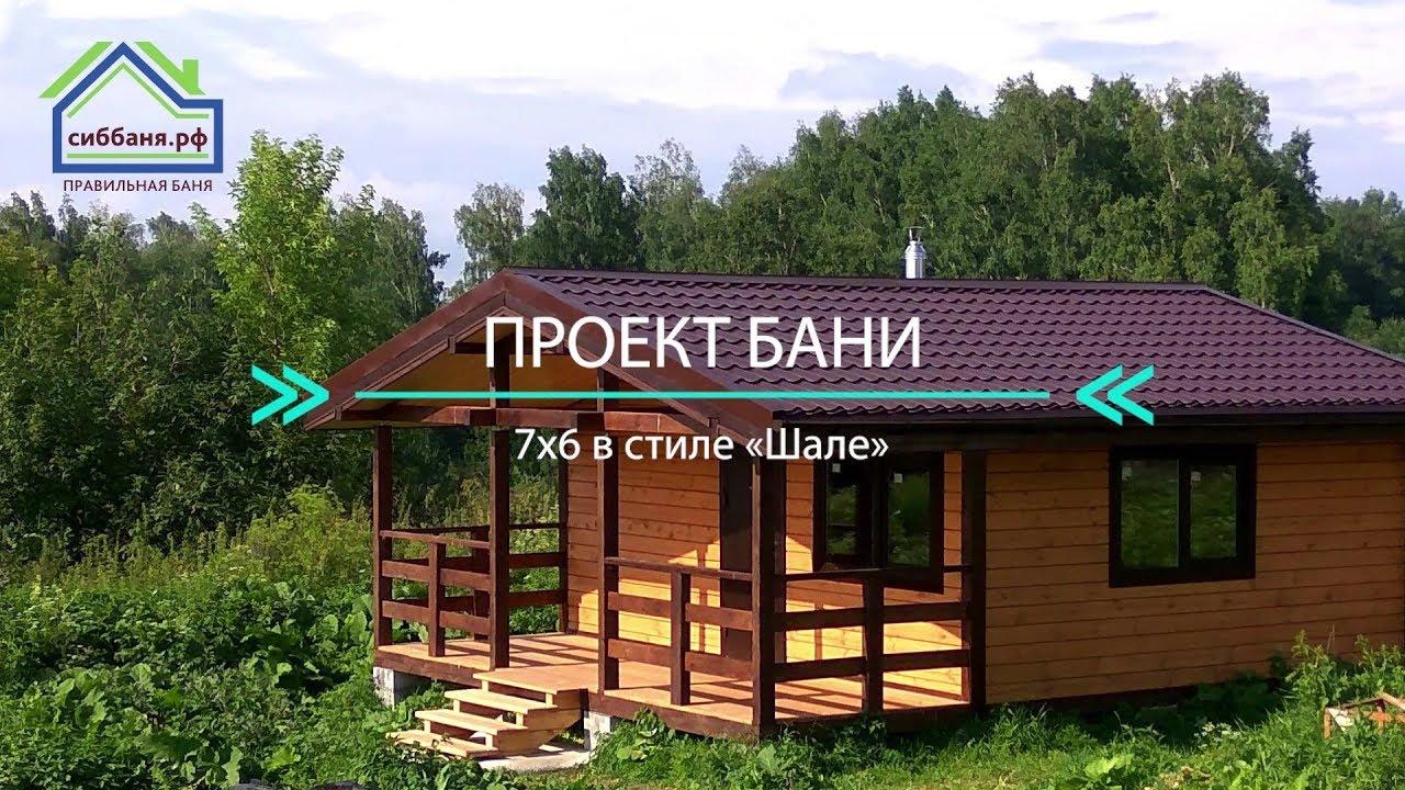 Баня недорого под ключ в Новосибирске. Проект бани из ...