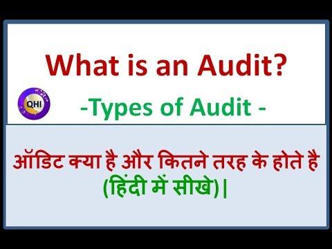What an Audit is and Types of Audit? (Hindi)  ऑडिट क्या है और कितने तरह के  होते है (हिंदी में सीखे)|