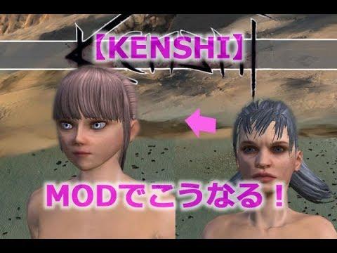 KENSHI】初プレイ、キャラメイク・MOD導入してみた!美形種族
