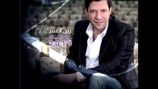 Zain Al Omar...Aakli Tar | زين العمر...عقلي طارا