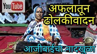 70 वर्षाच्या आजीबाईचे अफलातून ढोलकी वादन,fun video, meeratai shinde, Street singer, rajesaheb kadam,