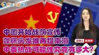 中国开始战前宣传 蓬佩奥发推再提南海 中美热战可能性究竟有多大?《焦点大家谈》2020年7月28日 第205期 - YouTube