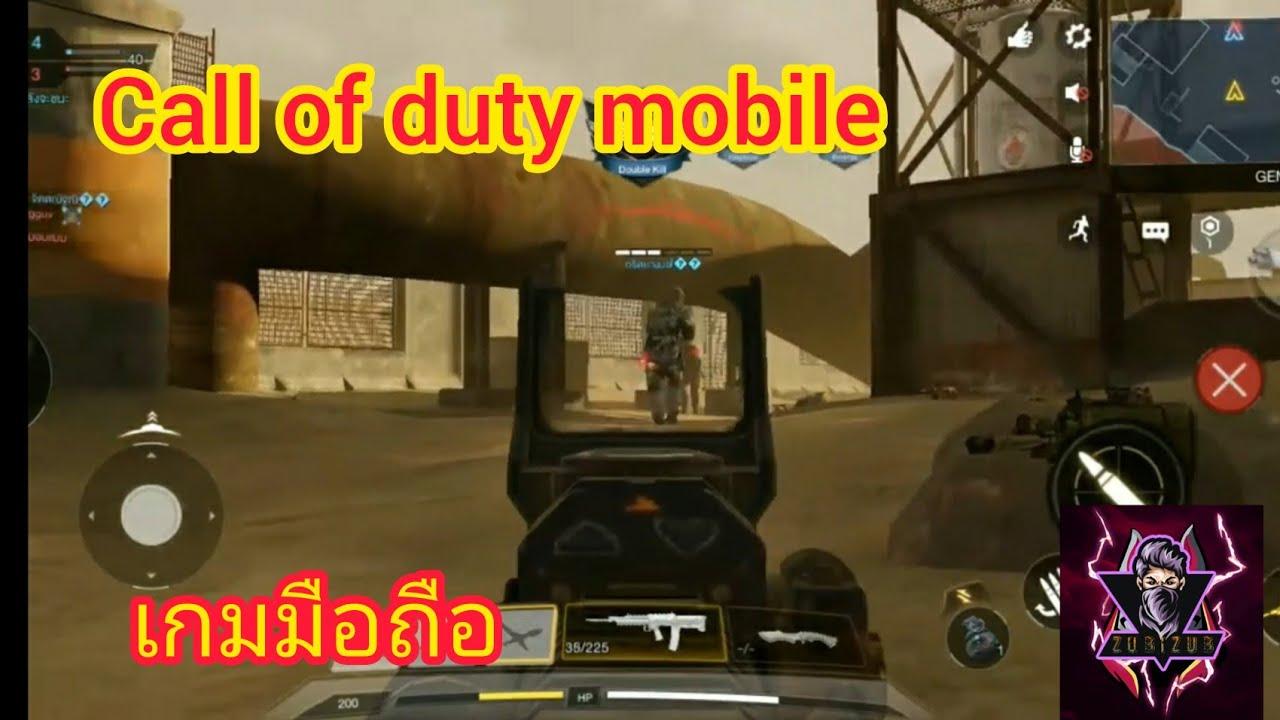 Call of duty mobile | (เล่นบนมือถือ)โหมดนี้จัดไป
