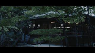 【八勝館】国の重要文化財 ミシュラン2つ星獲得 北大路魯山人ゆかりの料亭で愉しむ古き佳き日本の結婚式