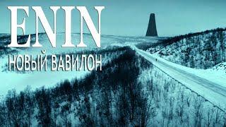 Enin - Новый Вавилон (Official Music Video 2018)