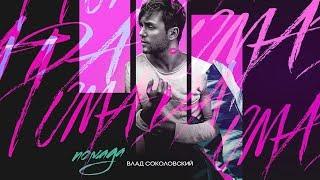 Влад Соколовский - ПОМАДА (Премьера песни 2018)