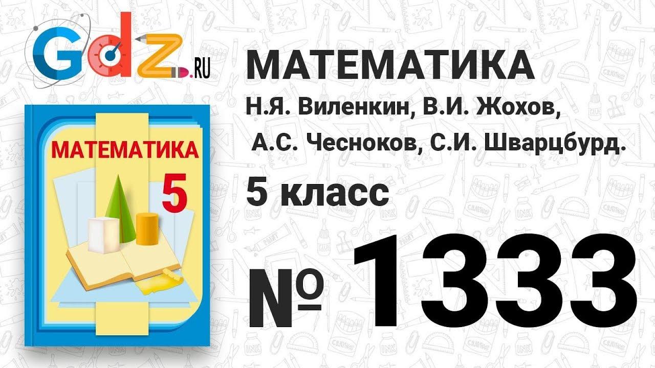 класса математике решебник 1333 5 по