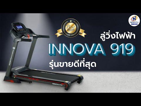 ลู่วิ่งไฟฟ้า(รุ่นขายดี!!) - รีวิว Innova 919 By North Fitness