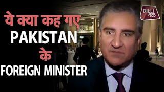 Pulwama Terror Attack : Pakistan की बेशर्मी भारत से मांगे सबूत...  Dilli Tak