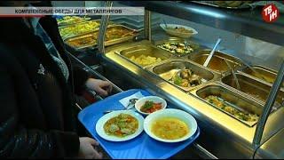 Время местное - Комплексные обеды для металлургов(, 2015-11-05T18:12:43.000Z)