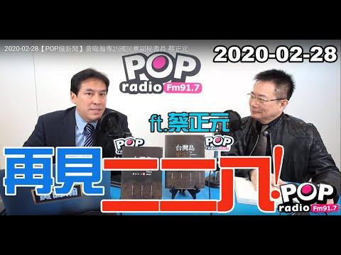 2020-02-28【POP撞新聞】黃暐瀚專訪蔡正元「再見、二二八!」