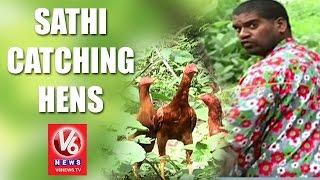 bithiri sathi catching hens   savitri funny conversation with sathi   teenmaar news   v6 news
