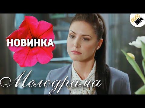 ЭТА МЕЛОДРАМА ПОРАЗИЛА ИНТЕРНЕТ! НОВИНКА! 'Два Полюса Любви'  Русские мелодрамы новинки, сериалы hd - Ruslar.Biz