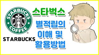 [스타벅스강의] 별적립의 이해 및 활용방법