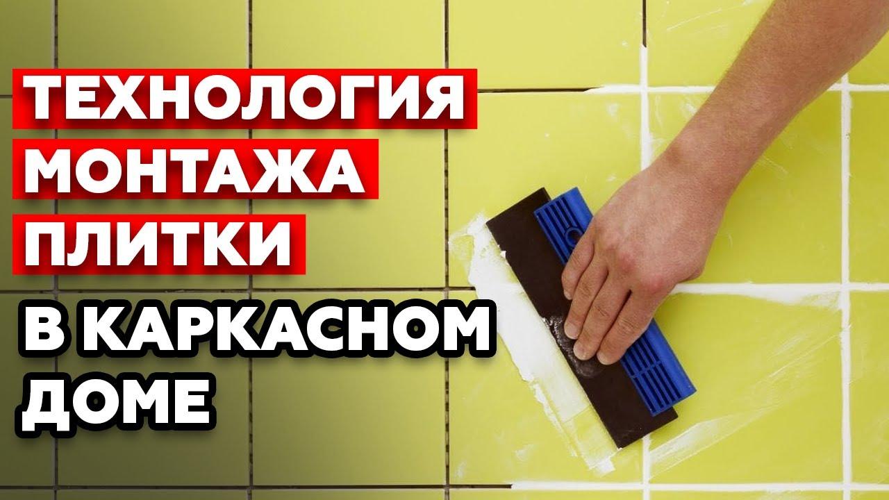 Укладка плитки в каркасном доме / Как монтируется плитка в санузле?