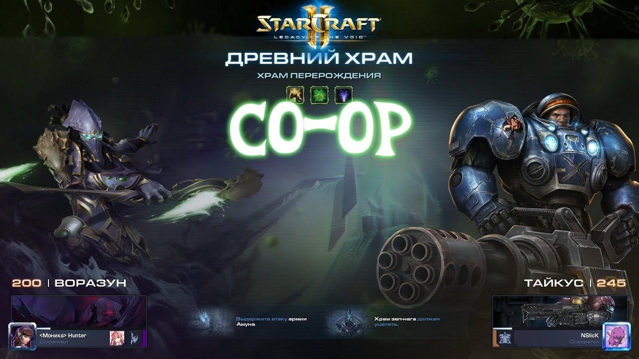 [Ч.165]StarCraft 2 LotV - Храм перерождения (Эксперт) - Мутация недели
