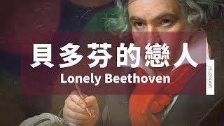 MUZIK精選貝多芬古典音樂 Lonely Beethoven
