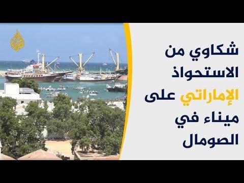 استحواذ شركة إماراتية على ميناء ببونتلاند يثير غضب التجار  - نشر قبل 2 ساعة