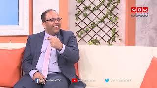 كيف تساهم تحويلات المغتربين بدعم الاقتصاد اليمني  | مع نجيب العميسي | #صباحكم_اجمل