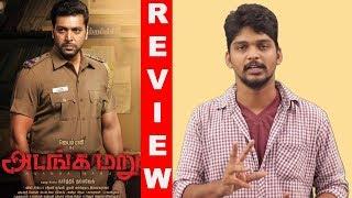 Adanga Maru Review | Jayam Ravi | Raashi Khanna | Adanga Maru Movie Review