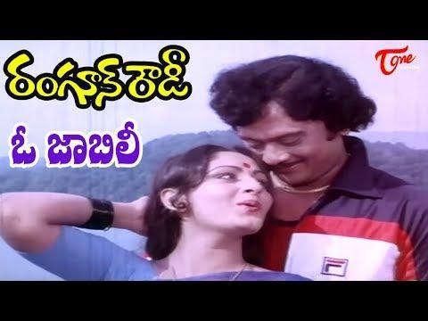 Rangoon Rowdy Movie Video Songs | O Jabili Song | Krishnam Raju,Jayaprada - OldSongsTelugu