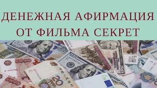 Денежная афирмация от фильма Секрет Как привлечь деньги