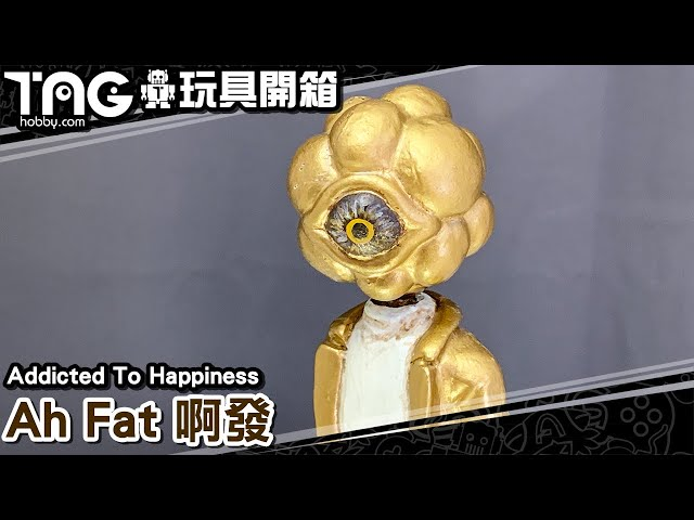 [玩具開箱] Addicted To Happiness Ah Fat 啊發
