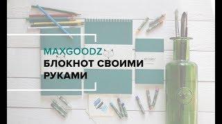 Как делать блокнот своими руками | How to do Maxgoodz