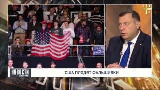 Юрий Швыткин о фальшивках США, ситуации в Венесуэле, химатаке в Сирии и угрозах Косово