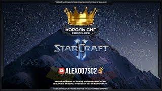 Король СНГ в StarCraft II: Схватка сильнейших! Прямой эфир с Alex007 и kaby