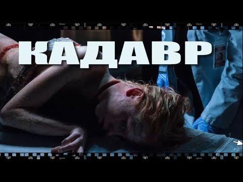 Фильм ужасов КАДАВР. Скачать бесплатно в хорошем качестве