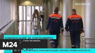 В Ростуризме рассказали как вернуть деньги за путевки Москва 24