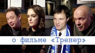 Данила Козловский, Андрей Смоляков, Леонид Слуцкий и Ольга Зуева о фильме
