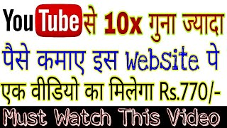 What Is Udemy   How To Make Money With Udemy   Earn Rs.770/- Per Video   Step By Step   Tutorial