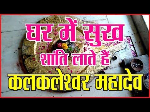 कलकलेश्वर महादेव के लाइव दर्शन। उज्जैन के 84 महादेवों में अठारहवें महादेव#dharam  #mahakaal