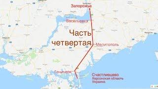 Дороги Украины Акимовка - Мелитополь