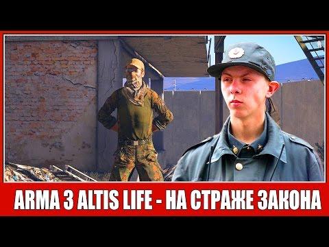 ARMA 3 - Altis Life - Полицейская академия! ДПС ППС! GENESIS