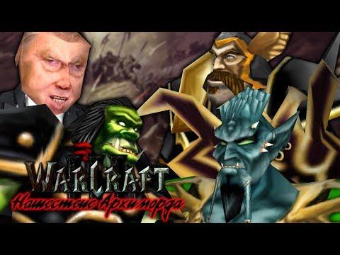 #10 ЭТО КОНЕЦ?! / Последняя битва / Warcraft 3 Нашествие Архиморда прохождение