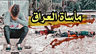 فلم / مأساة العراق شوفو شصار...#يوميات_سلوم
