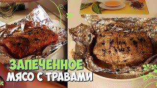 Запеченное мясо с пряными травами и чесноком | Маленькие женские штучки
